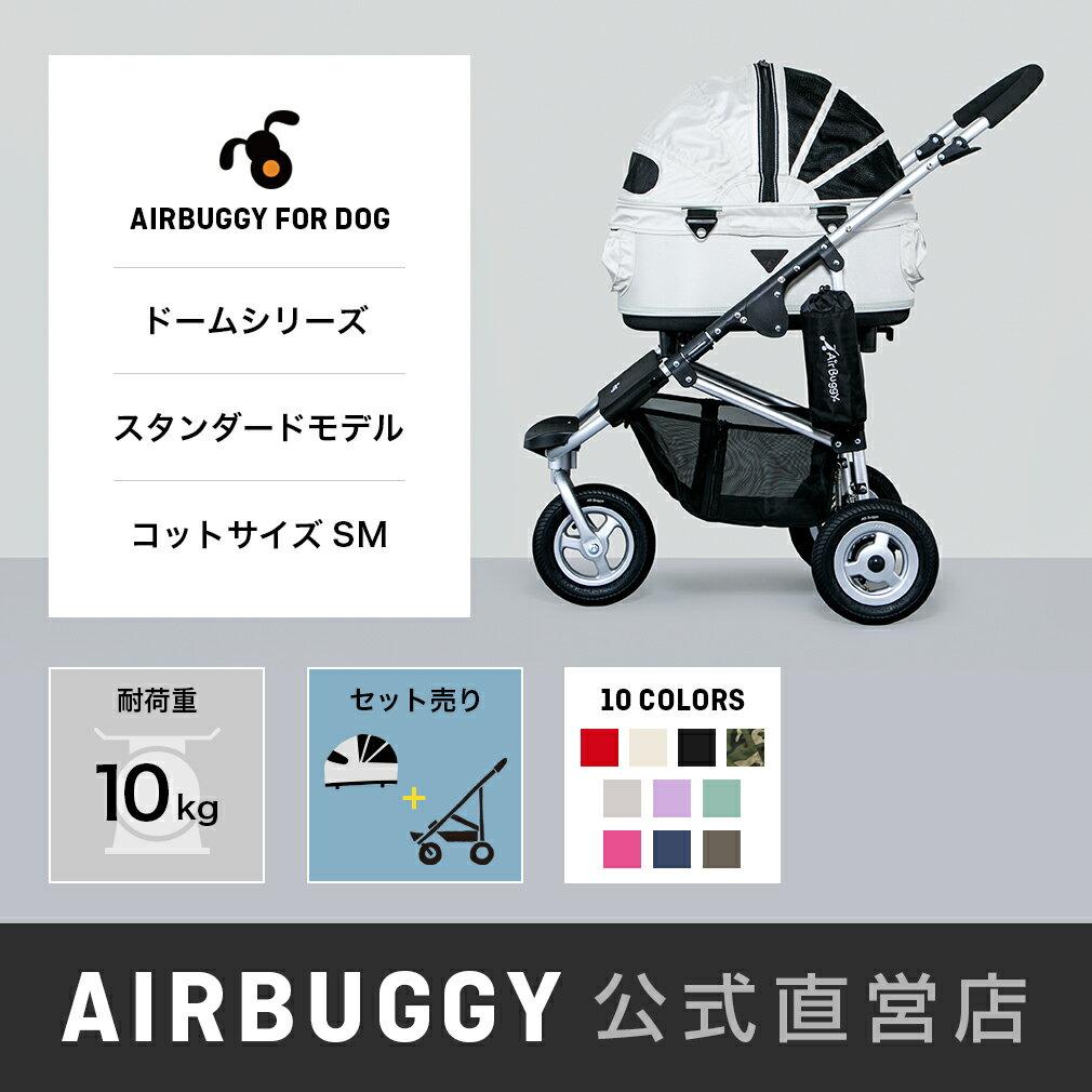 【公式直営店】ペットカート ドッグカート エアバギー ドーム2 スタンダードモデル SM:ペットカート専門店 エアバギー