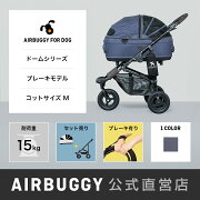 【公式直営店】【先行予約】AirBuggyfordogエアバギードッグカートペットカートDOME2ドーム2ブレーキモデルMサイズ【あす楽対応】【RCP】