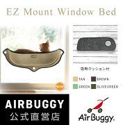 WINDOWBED[ウィンドウベッド]猫ベッドキャット【あす楽対応】【RCP】
