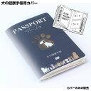 健康手帳カバー 犬の健康手帳用カバー 猫の健康手帳カバー 母子手帳カバー