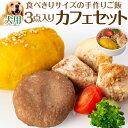 犬・手作りご飯(犬用 カフェセット)無添加 国産【冷凍】
