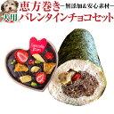 【期間限定販売】犬用 恵方巻き・バレンタイン チョコ セット(無添加・天然の手作りご飯・ケーキ)