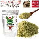 犬・猫 無添加 サプリ(からだ防衛軍)アレルギー・呼吸 サプリメント【メール便 送料無料】