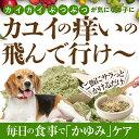 犬・猫 アレルギー サプリ(カユイの痒いの飛んで行け)無添加 サプリメント【メール便 送料無料】 3