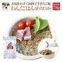 ドッグフード(わん!ごはん ダイエット 750g)体重管理・肥満な犬の手作りご飯【通常便 送料無料】