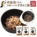 犬・手作りご飯(時短ですよ 3袋)無添加 国産 炊飯器で炊く 手作りごはん【通常便 送料無料】