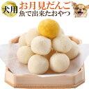 【早割】犬用 月見だんご 十五夜 団子 (無添加・天然)犬の手作りご飯 月見団子