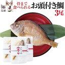 犬・誕生日やお祝いにケーキと一緒に縁起魚 金目鯛 姿煮(おめで鯛 3袋)【通常便 送料無料】