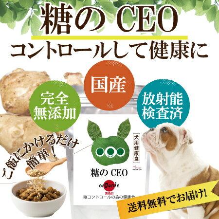 サプリメント・犬・ダイエット
