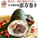 【2021年 限定販売】犬用 恵方巻き(無添加・天然)犬の手作りご飯