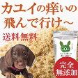 犬・猫用 無添加 サプリメント(カユイの痒いの飛んで行け)【メール便・送料無料】無添加・サプリ・アレルギー