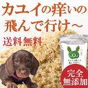 犬・猫 アレルギー サプリ(カユイの痒いの飛んで行け)無添加...