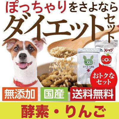 犬のサプリメント・酵素