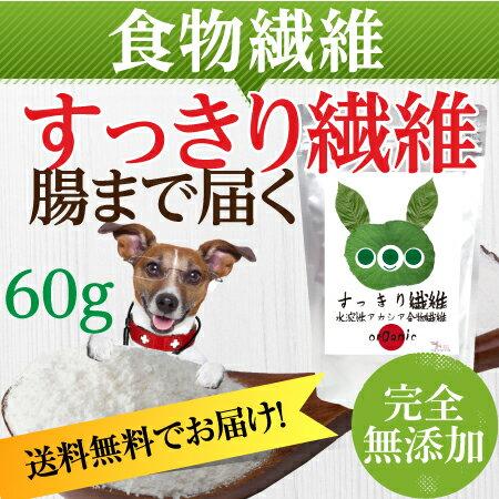 犬のサプリメント・おなか・腸