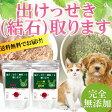 犬・猫用 無添加 サプリ(出けっせき(結石)取ります)【メール便 送料無料】クランベリーが入ったサプリメント 健康食