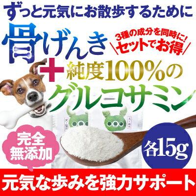 犬のサプリメント・コラーゲン