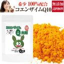 犬・ペット用 サプリ コエンザイムQ10(コエンザイム Q太郎)無添加【送料無料】