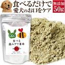犬・猫用 歯垢・歯石 サプリ(食べる 歯磨き 革命 50g)無添加【送料無料】 1