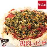 犬・手作りご飯(犬用 チキン ピザ)無添加 国産【冷凍】