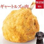 犬・手作りご飯(犬用 ギャートルズの肉 マンガ肉)無添加 国産【冷凍】