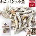 犬・ペット用 無添加 おやつ(わん!ぱくっ 小魚 いわし 5袋)国産【通常便】