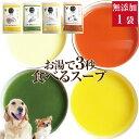 犬・猫・ペット用 手作りご飯(食べる スープ)無添加 国産【通常便】