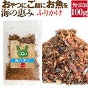 犬・猫用 ふりかけ(海の恵み 100g)無添加 うなぎ・鰯・鰹・魚 入り【送料無料 】