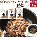 犬・手作りご飯(時短ですよ 3袋)無添加 国産 炊飯器で炊く 手作りごはん【通常便】