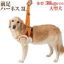 犬 歩行 介護用品(歩行補助 前足 ハーネス 3L)高齢犬・シニア・老犬・犬用 その1