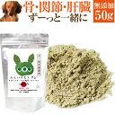 犬 老化・筋力・体力 サプリメント(みらいのヒトサジ)無添加 高齢犬・シニア【送料無料】 1