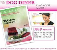 犬の手作りご飯のレシピ本