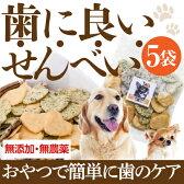 無添加・国産 犬のおやつ(歯に良いせんべい 5袋)口臭・歯周病も予防が出来る犬用おやつ【犬 おやつ】
