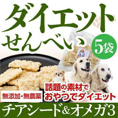 犬のおやつ・チップス・せんべい