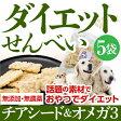 犬の無添加・おやつ(ダイエット せんべい 5袋)チアシード、オメガ3脂肪酸が豊富【犬用おやつ】