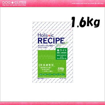 ★【ホリスティックレセピー】ソリューション 猫ライト 1.6kg★