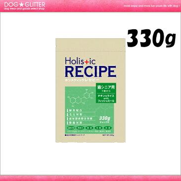 ★【ホリスティックレセピー】猫シニア用 330g★