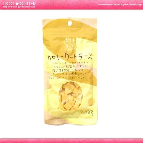 ★ペッツルート 素材メモカロリーカットチーズ 80g ★