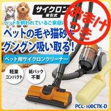 おまけつき♪ペット用サイクロンクリーナー PCC-100CTK-D オレンジ[抜け毛クリーナー...