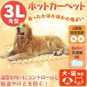 【6H店内全品ポイントUP!15日20:00〜】 ホットカーペット 犬 ホットマット ベッド 冬 お...