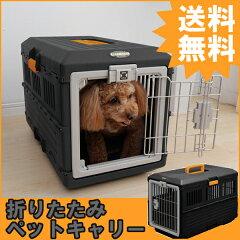 【送料無料】 折りたたみペットキャリー  FC-670 ブラック/オレンジ