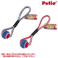 Petio《ペティオ》愛情教育玩具 テニスロープ S[LP]【TC】【RCP】【e-netpet】【0228pe_fl】