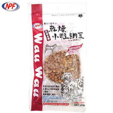 NPF WauWau 愛犬のおやつ乾燥小粒納豆 ビール酵母入り 80g【D】[EC] 楽天