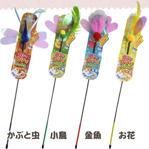 ペッツルート カシャカシャじゃれる 金魚・お花・かぶと虫・小鳥[AA]【D】