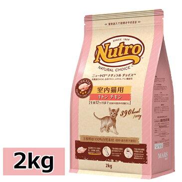 ニュートロ ナチュラルチョイス 室内猫用 キトン チキン 2kg nutro 猫 フード キャットフード ドライ ペットフード インドア 室内飼い 子猫用 仔猫 自然素材 総合栄養食 ドッグパーク [4562358785344][AA]【D】