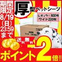 【ポイント2倍★】 厚型ペットシーツ レギュラー400枚入/...