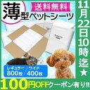 【100円OFFクーポン有】 薄型 ペットシーツ ワイド 4...