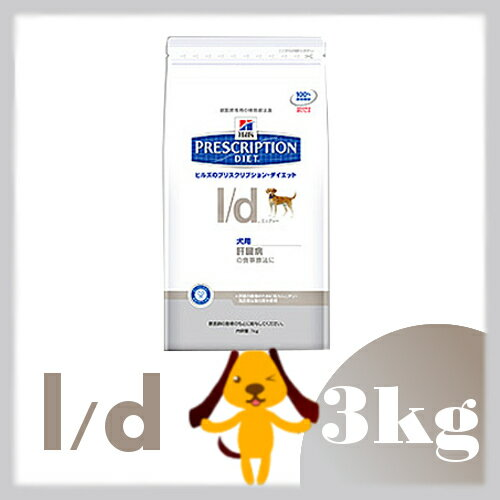 【ポイント2倍】《療法食》【犬】ヒルズ プリスクリプション・ダイエット ドライ l/d 3kg【D】