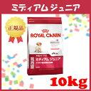 【送料無料】ロイヤルカナン ミディアムジュニア 10kg[中型犬用 子犬用 ロイヤルカナン ミディアム...