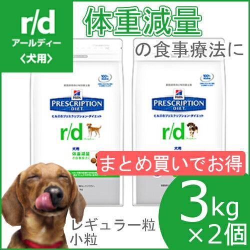ヒルズプリスクリプションダイエット 食事療法食 r/d レギュラー粒/小粒 3k...