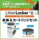 リターロッカーII 本体&カートリッジセット 猫トイレ用ゴミ...